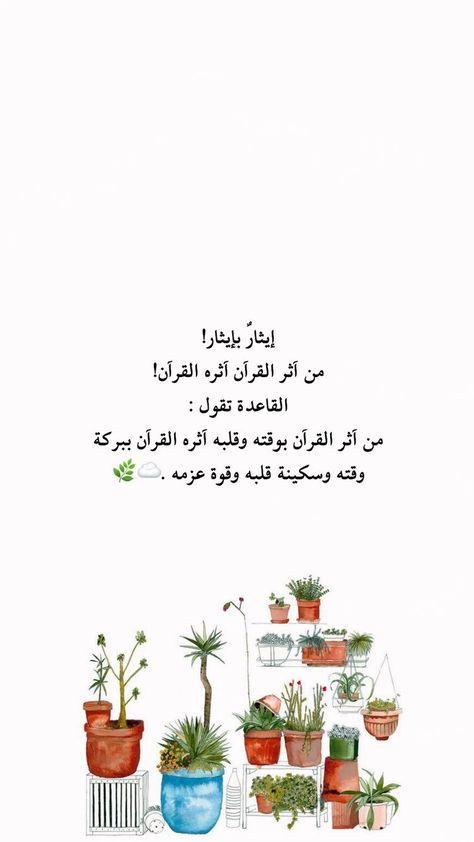 من آثر القرآن بوقته وقلبه آثره القرآن ببركة وقته وسكينة قلبه وقوة عزمه Islamic Quotes Islamic Quotes Quran Quran Quotes