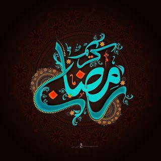 صور رمضان كريم 2021 تحميل تهنئة شهر رمضان الكريم In 2021 Ramadan Kareem Ramadan Kareem Decoration Islamic Art Calligraphy