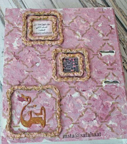 غلاف ملف لغة عربية غلاف ملف انجاز حرف ض الضاد لغتي عربي سجل Home Decor Decor Decoupage