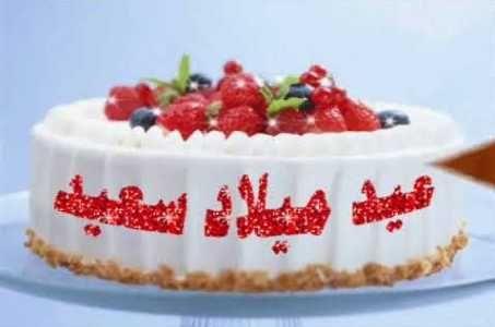 هابي بيرث داي عيد ميلاد سعيد Happy Birthday Cakes Happy Birthday Art Happy Birthday