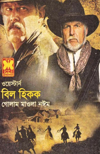 All Books of Western Series | Page-2 | Amar Books | Full movies in