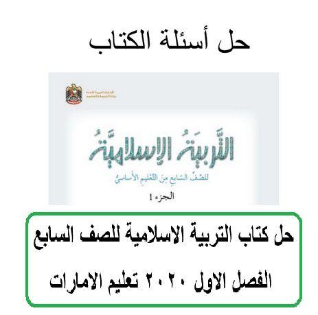 حل كتاب التربية الاسلامية للصف السابع الفصل الاول 2020 تعليم الامارات Ads Answers Books