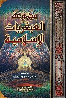 تحميل مجموعة العبقريات الاسلامية عباس العقاد ط العصرية Pdf Books Knowledge