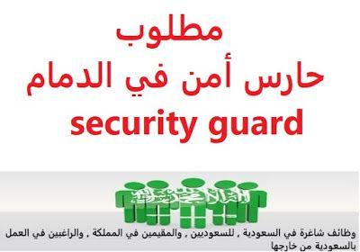 وظائف شاغرة في السعودية وظائف السعودية مطلوب حارس أمن في الدمام Security G Pharmacist Lab Technician Technician