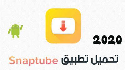 تنزيل سناب تيوب Snaptube لتحميل الفيديوهات والمقاطع الصوتية مجانا تنزيل Snaptube 2020 تحميل سناب تيوب مجانا Gaming Logos Logos Nintendo Switch