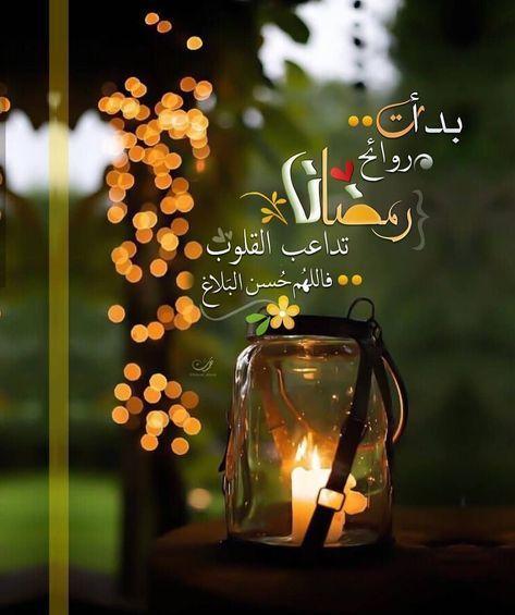 خلفيات عن قرب رمضان بكلمات تهنئة 2019 فوتوجرافر Ramadan Images Ramadan Decorations Ramadan Kareem