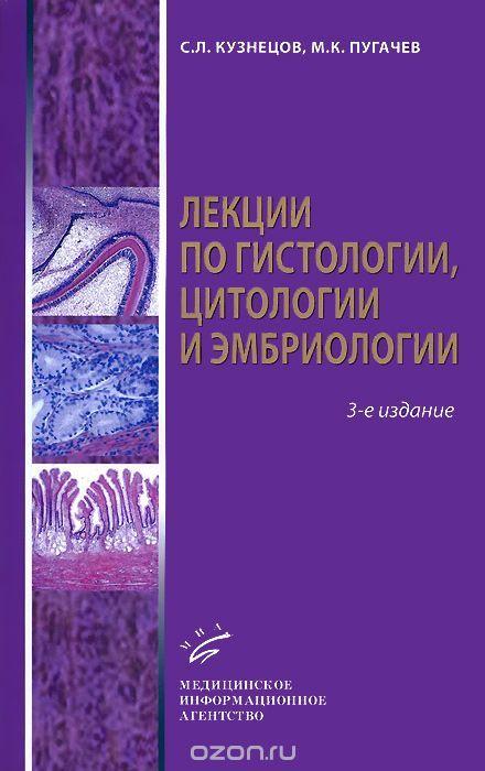 Книги по гистологии скачать бесплатно