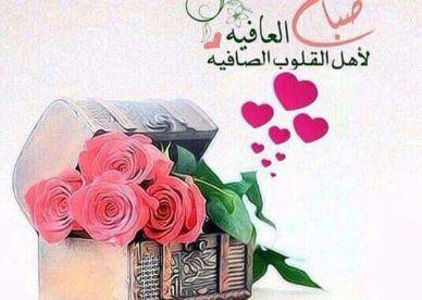 صور صباح العافية لأهل القلوب الصافية عالم الصور Good Morning Cards Good Morning Greetings Morning Greeting