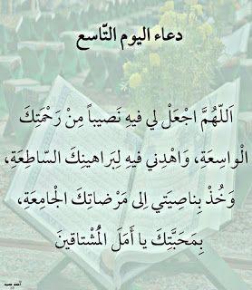 دعاء اليوم في رمضان 1440 لكل يوم دعاء جميع ادعية شهر رمضان 2019 Ramadan Prayers Duaa Islam