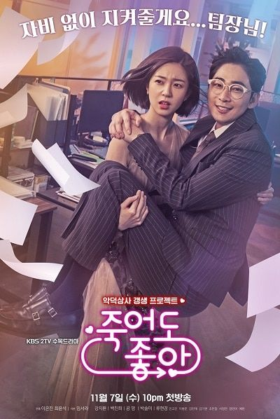 Watch full episode of Feel Good To Die | Dramacool | KDRAMALAND di