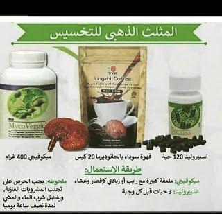 منتجات Dxn رقم العضوية 820268786 منتجات Dxn وفوائدها عضوية رقم820268786 Food Medical