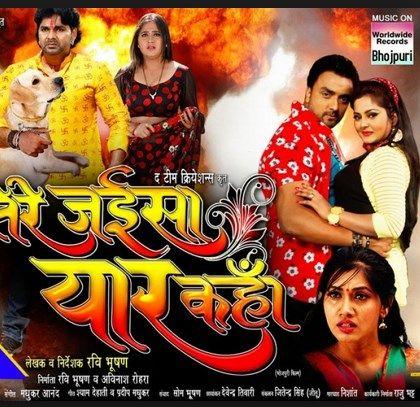Tere Jaisa Yaar Kahan Song For Download Pagalworld Com Mp3 Song Download Songs Mp3 Song