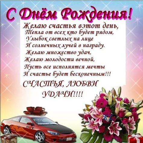 Pozdravleniya S Dnem Rozhdeniya Bratu S Izobrazheniyami S Dnem