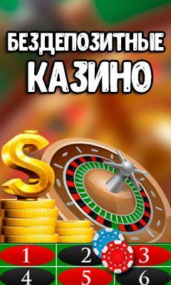 Бездепозитные казино с выводом денег играть на деньги в казино ва банк