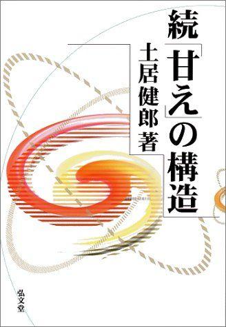 オンラインで読む 続 甘え の構造 オンライ ン 土居 健郎 オンラインで読む 無料 Letters Symbols