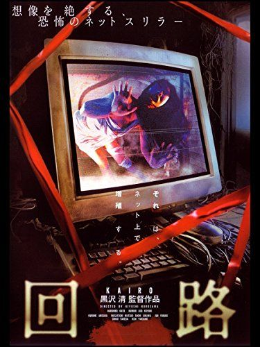Kairo 2001 Japanese Horror Japanese Movies Best Supernatural Movies
