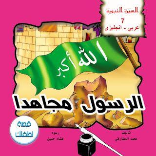 أصدقائي القراء بمناسبة شهر رمضان المعظم كل عام وأنتم بخير نقدم لكم السيرة النبوية للأطفال فى ثمان أجزاء وهى مترجمة إلى اللغة Life Stories Snack Recipes Life