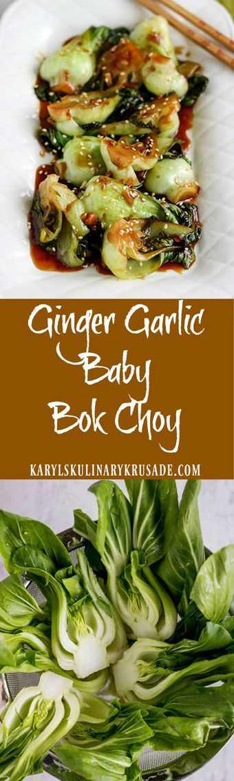 Ginger Garlic Baby Bok Choy is a delicious, sweet and savory dish. Serve on its own as a light, vegetarian lunch, or as a side with chicken or beef. Your whole family will love it #asian #asianinspired #bokchoy #vegetables #greenvegetables #sides #sidedish #karylskulinarykrusade