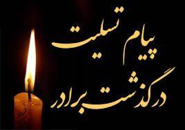 استیکر تسلیت و عزاداری Google Search Calligraphy Arabic Calligraphy Arabic