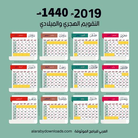 Pin By Hussein On Arabic Hijri Calendar Calendar 2020 Calendar
