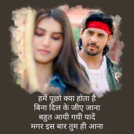Account Suspended Love Song Quotes Bollywood Love Quotes Music Lyrics Songs