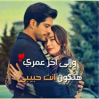 صور رومانسية Romantic Words Roman Love Arabic Love Quotes