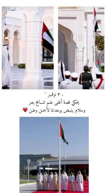 ٣ نوفمبر علم دولة الإمارات ليس راية مرسومة أو قماشا ملونا بل هو قلب ينبض في صدرونا Quran Quotes Inspirational Photo Quotes Dubai