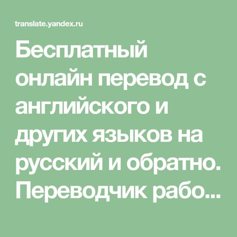 Besplatnyj Onlajn Perevod S Anglijskogo I Drugih Yazykov Na Russkij