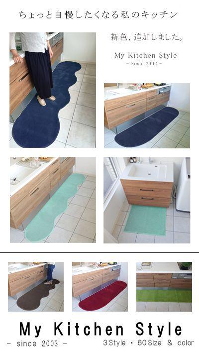 楽天市場 キッチンマット 240 65 240 My Kitchen Style 北欧