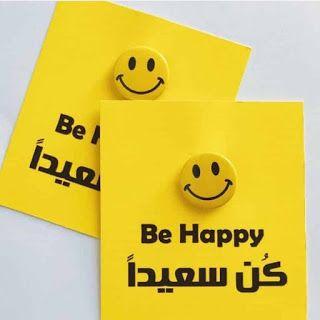 فكرة صغيرة إيجابية فى الصباح قد تغير من يومك بالكامل ابدأ يومك بإيجابية املأ يومك بالإيجابية انت المسؤل عن سعادتك ا Self Improvement Gaming Logos Happy