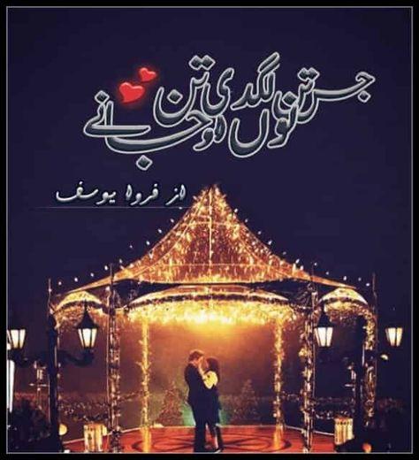 Romantic Novels To Read, Best Romance Novels, Romance Books, Novels To Read Online, Marriage Romance, Urdu Novels, Pdf, Book Names, Calculus
