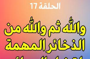 اسم قضاء الحاجة لسيدنا جبريل و ازالة الهم و الغم الحلقة 15 Tech Company Logos Islam Quran Company Logo