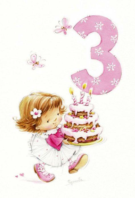 Открытки с днем рождения девочке 3 месяца