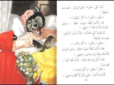 قصص أطفال مسموعة و مقروءة ليلى الحمراء و الذئب Audio Books For Kids Arabic Books Stories For Kids