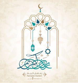 اجمل الصور رمضان كريم 2021 شارك بوستات رمضان كريم Most Beautiful Images Ramadan Kareem Ramadan