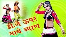 Rajasthani Mp3 Song Download Dj Songs Mp3 Song Download Dj Remix Songs
