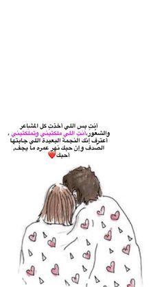 اليك حبيبي Islamic Love Quotes Funny Arabic Quotes Romantic Words
