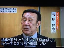 全日本 テコンドー 協会 会長