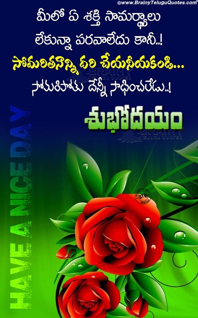 Good Morning Quotes In Telugu Best Good Morning Inspirational Words In Telugu Telugu Happy Good Morning Quotes Telugu Inspirational Quotes Good Morning Quotes