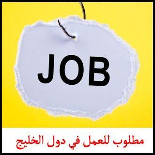 مطلوب للعمل في دول الخليج Blog