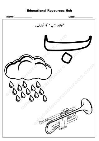 Huruf E Tahaji Bay Taruf Urdu Worksheet Worksheets Education Educational Resources Urdu comprehension worksheets for