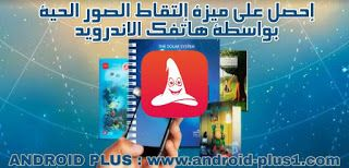 تحميل تطبيق Live Photo لعمل صور حية متحركة مجانا للاندرويد Live Photo Android Apps Photo
