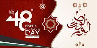صور تهنئة العيد الوطني ال49 بالامارات بطاقات معايدة اليوم الوطني الإماراتي 2020 Happy National Day Uae National Day National