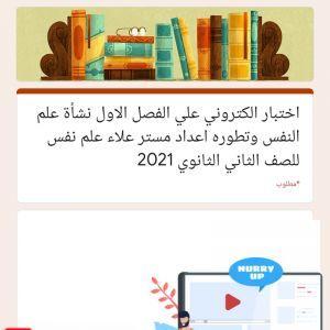 امتحان الكتروني علي اول درس علم نفس واجتماع للصف الثاني الثانوي الترم الاول ادبي 2021 Toothpaste