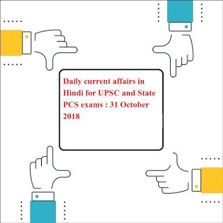 Daily Current Affairs In Hindi For Upsc And State Pcs Exams 31