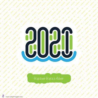 صور راس السنة الميلادية 2021 معايدات السنة الجديدة Happy New Year Cereal Pops Pops Cereal Box Happy New