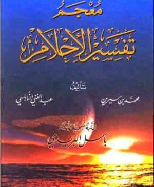 كتاب تفسير الاحلام لابن سيرين Pdf Arabic Books Internet Archive Books