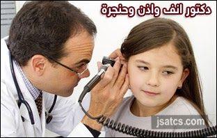 افضل دكتور انف واذن وحنجرة في ابوظبي