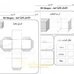 الاشكال الهندسية ثلاثية البعد 3d المكعب تجدون على شمسات بطاقات المزبد 3d Shapes Diagram Shapes