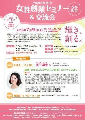 セミナー 女性 チラシ Yahoo 検索 画像 パンフレット デザイン